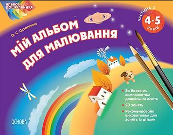 """Альбом дошкільника """"Мій альбом для малювання"""" 4-5р.(частина 2) №0429/Ранок/(20)"""