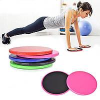 Глайдинг диски для фитнеса, Розовые