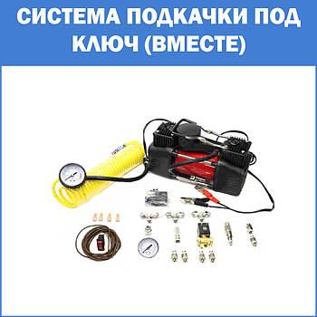 Система подкачки под ключ (вместе)