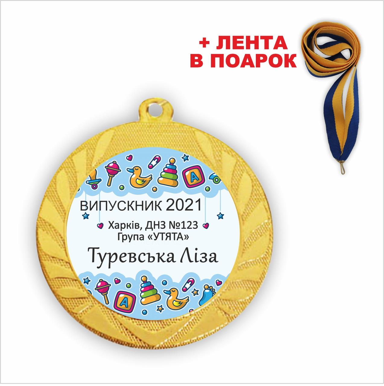 Медали на выпускной в детском саду 70 мм