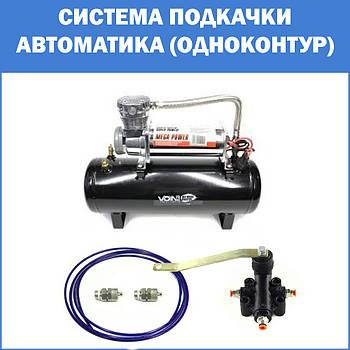 Система підкачки автоматика (одноконтур)