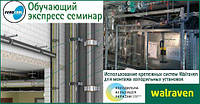 Семинар. Использование крепежных систем Walraven совместно с ООО «Еврокул»