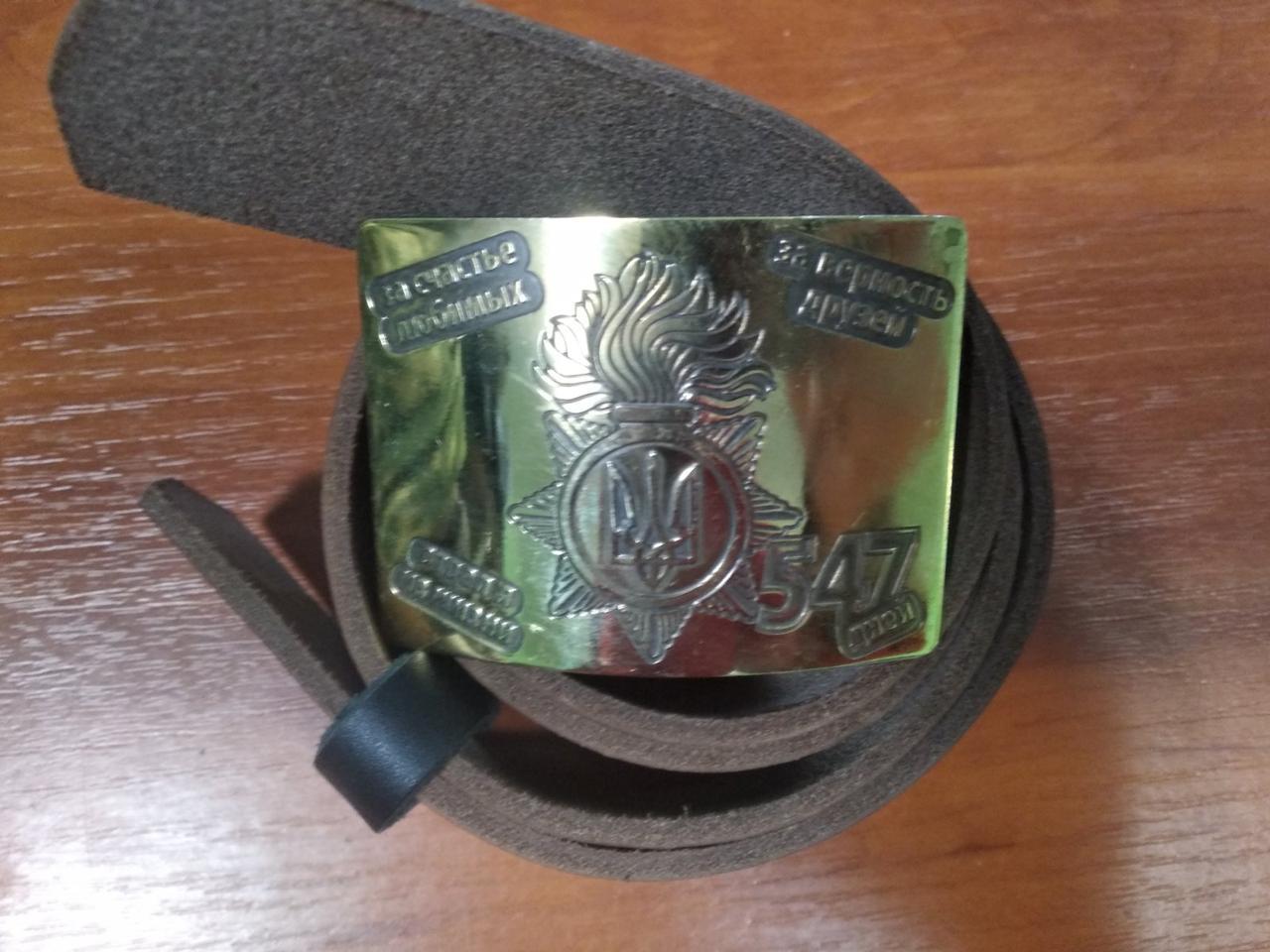 Ремень кожаный с пряжкой (бляха)  латунной Зірка з Тризубом 547