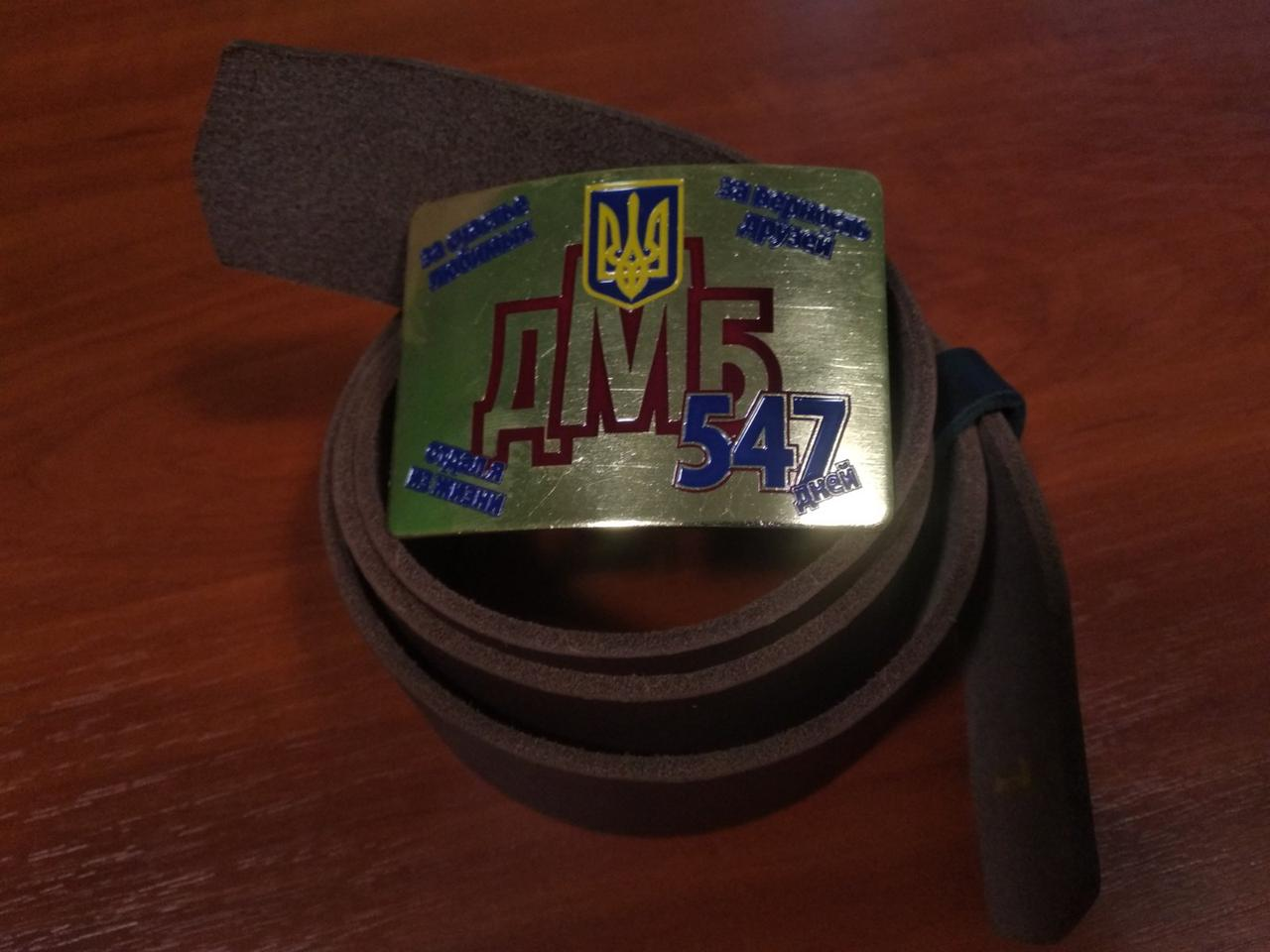 Ремень кожаный с пряжкой (бляха) латунной ДМБ з Тризубом кольорова