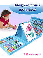 Большой детский набор для рисования и творчества на 208 предметов в чемодане + мольберт Голубой