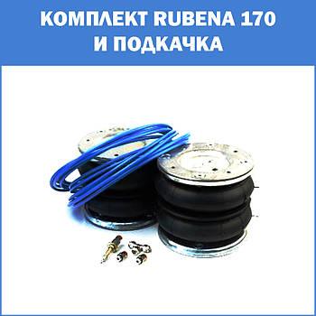 Комплект Rubena 170 и подкачка