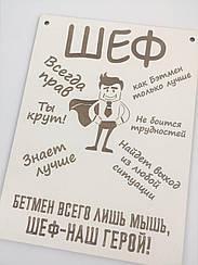 Постер мотиватор Декоративная деревянная табличка  Шеф всегда прав