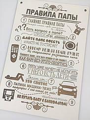 """Постер мотиватор Декоративная деревянная табличка """"Правила Папы"""""""