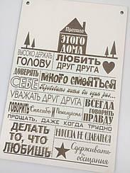 "Постер мотиватор Декоративная деревянная табличка ""Правила этого дома"""