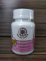 Канчнар гуггул, Kanchnar Guggul, 60 таблеток