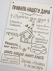 """Постер мотиватор Декоративная деревянная табличка """"Правила нашего дома"""""""