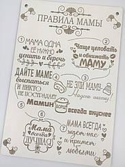 """Постер мотиватор Декоративная деревянная табличка """"Правила Мамы"""""""