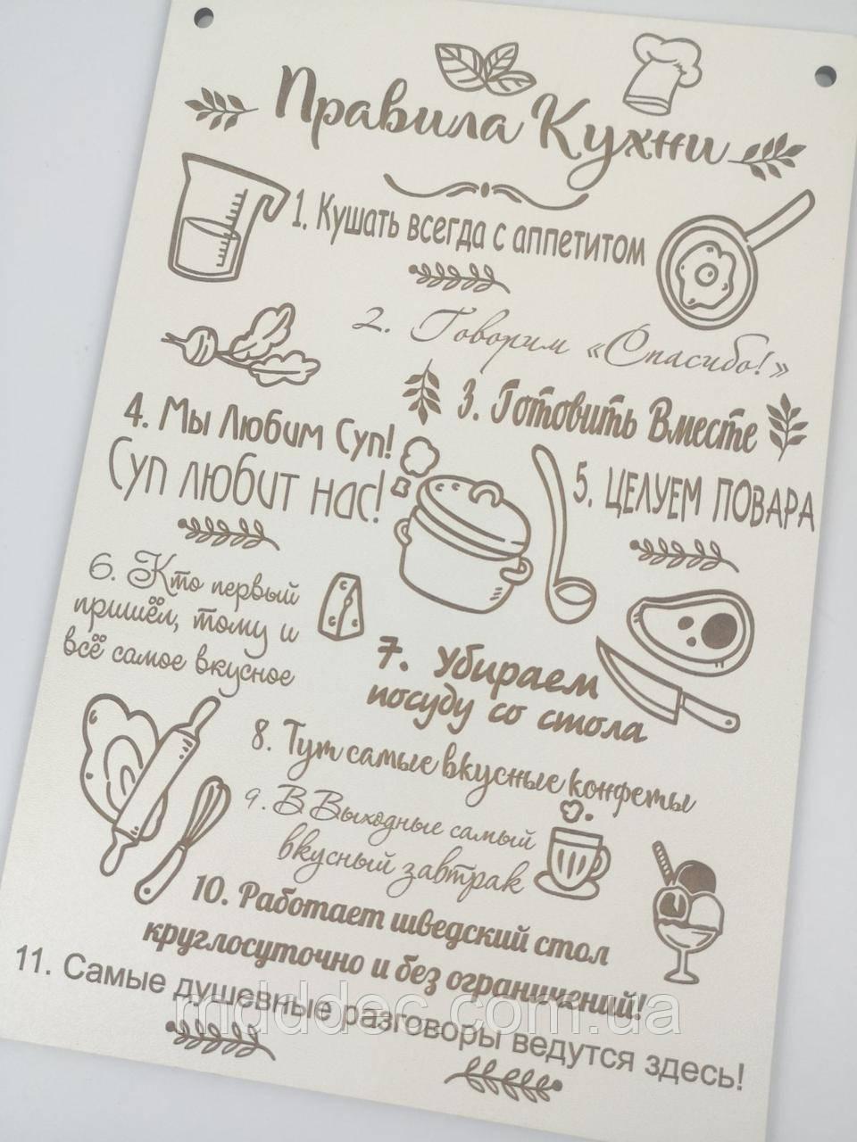 """Постер мотиватор Декоративна дерев'яна табличка """"Правила Кухні"""""""