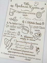 "Постер мотиватор Декоративная деревянная табличка ""Правила Кухни"""