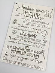 """Постер мотиватор Декоративная деревянная табличка """"Правила нашей кухни"""""""