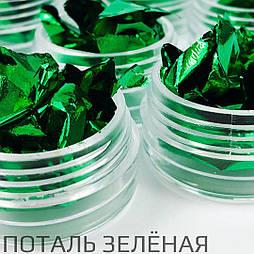 Поталь для дизайна ногтей Зелёная