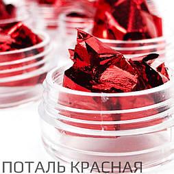 Поталь для дизайна ногтей Красная