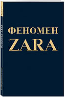 Феномен ZARA (мягк)