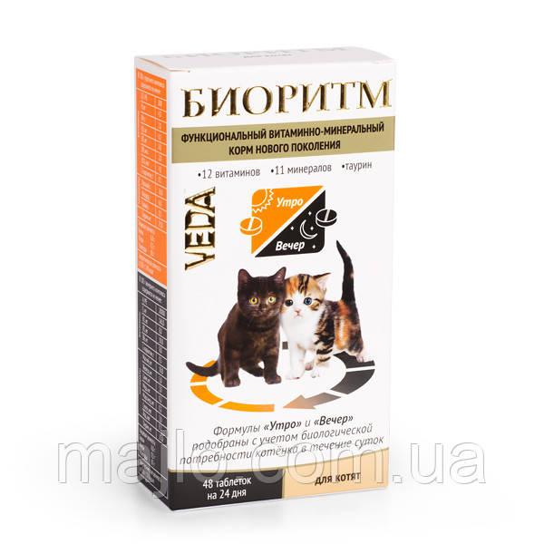 Біоритм для кошенят 48 табл. (VEDA) по 0,5 г