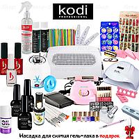 Стартовый набор для маникюра KODI Professional с лампой SUN X и фрезером ZS-603