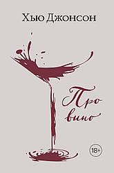 Книга Про вино. Автор - Х'ю Джонсон (Колібрі)