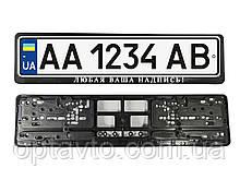 Именная рамка под гос номер авто любая ваша надпись под заказ!