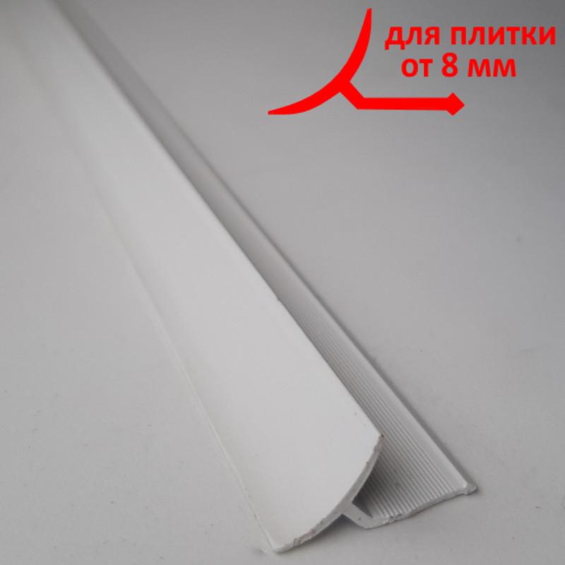 Угол внутренний пластиковый универсальный для плитки, длина 2,5 м Белый