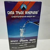 Сила 3х минералов Кремень Шунгит Кварц для очистки воды 350г. Происхождение: Карелия.