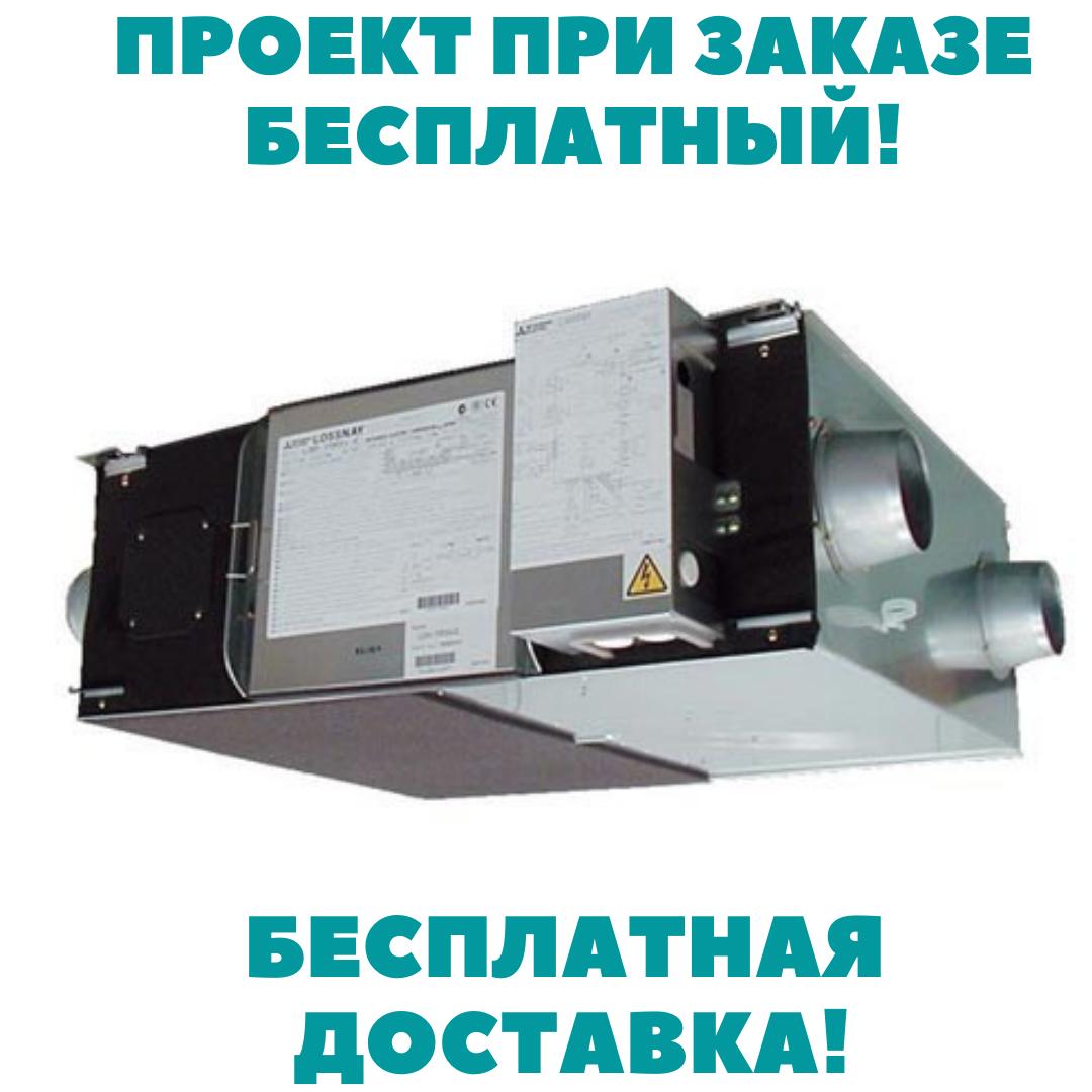 Приточно-вытяжная   вентиляционная установка Lossnay LGH-25RX5/RVX