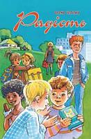 Радість. Оповідання для дітей. (тверда палітурка) Олена Чепілка