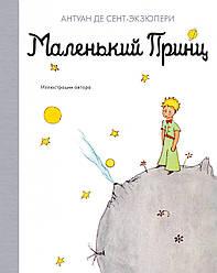 Книга Маленький принц. Автор - Антуан де Сент-Екзюпері (Абетка) (тв.)
