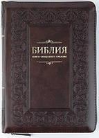 Библия 055 zti коричневая с орнаментом (рамка) формат 145х205 мм. молния, золотой срез, индексы