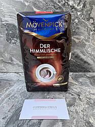 Кава в зернах Movenpick 100% арабіка 500 грм