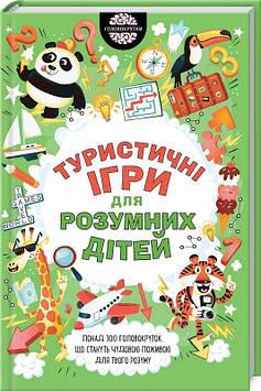 """Книжка A5 """"Туристичні ігри для розумних дітей"""" Гарет Мур №4624/Клуб сімейного дозвілля/"""