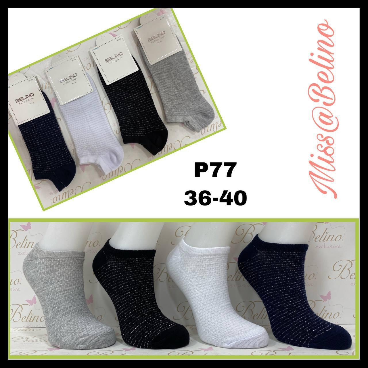 Детские демисезонные носочки ( мин. заказ 12 шт. в уп. ) р-р 36-40