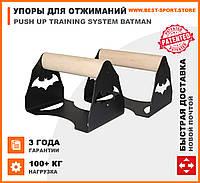 Упори для віджимань паралетсы Push Up Training System Batman