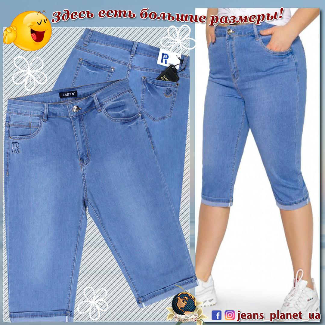 Женские джинсовые капри на высокой талии Lady N батал
