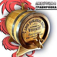 Бочка Дубовая 5 литров с Лазерной гравировкой, Бочка для вина, коньяка, бурбона, виски, пива, самогона, водки