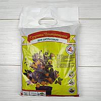 Грунт для Цитрусовых растений 4 л