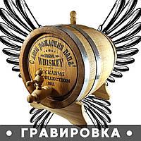 Бочка Дубовая 10 литров с Лазерной гравировкой, Бочка для вина, коньяка, бурбона, виски, пива, самогона, водки