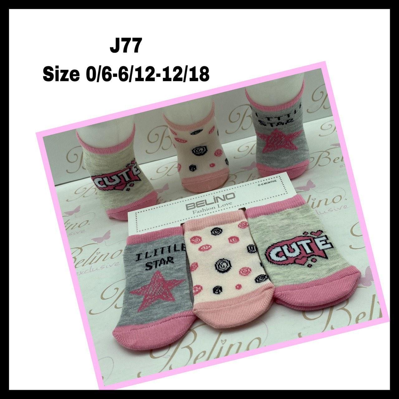 Дитячі демісезонні шкарпетки для дівчаток ( мін. замовлення 12 шт. в уп. ) 0-18 міс