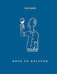 Книга Вино по келихах. Автор - Оз Кларк (Колібрі)