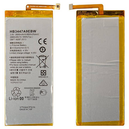 Акумулятор (Батарея) для Huawei P8 GRA-L09 HB3447A9EBW (2600 mAh) Оригінал, фото 2