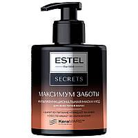 """Мультифункціональна маска-догляд для всіх типів волосся """"Максимум турботи"""" Estel Secrets 275 мл (4606453067827)"""