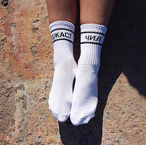 Шкарпетки Високі Жіночі Чоловічі City-A My Sox Джаст Чіл Білі 41-45, фото 2