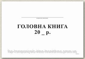 Головна книга 48арк. офс.