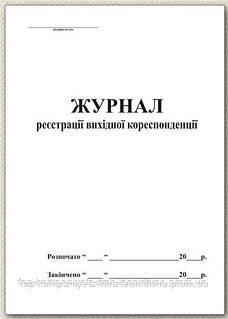 Журнал реєстрації вихідної кореспонденції 48 л. офс.