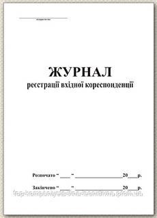 Журнал входящей корреспонденции 48 л. офс.