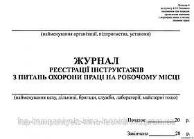 Журнал реєстрації інструктажу з охорони праці на робочому місці 24л. офсет