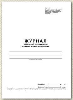 Журнал регистрации инструктажей по пожарной безопасности 48 л. офс.